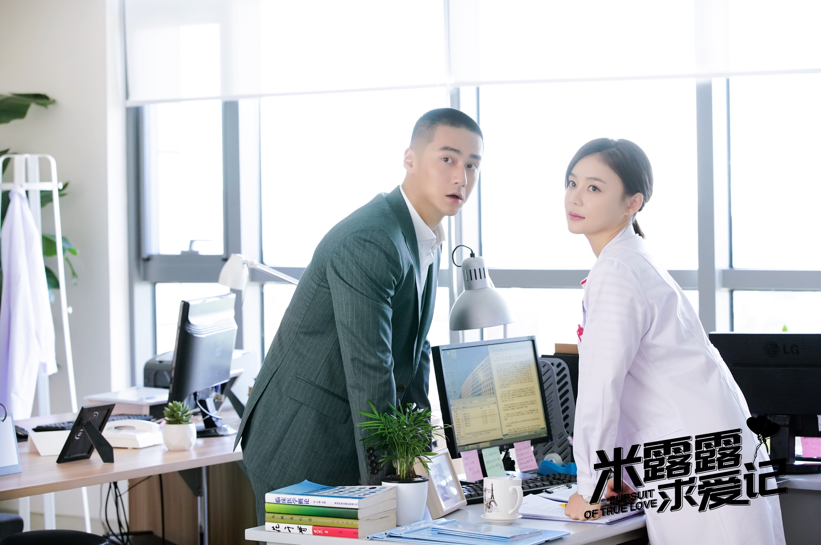 《米露露求爱记》曝剧照 蒋劲夫花式撩袁姗姗